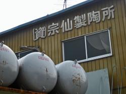 宗仙製陶所外観
